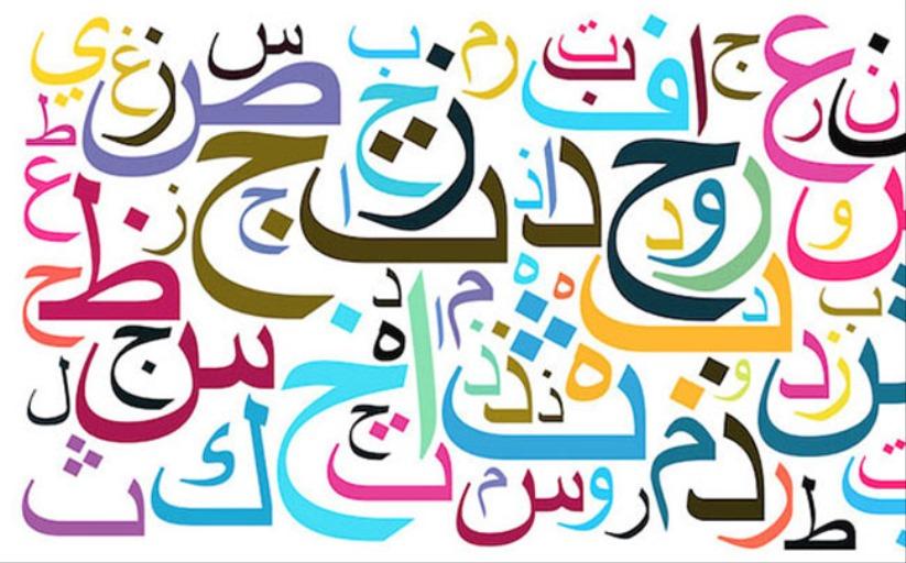 Farklı Lehçelerde Arapça Çeviri Hizmeti